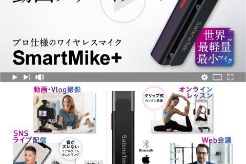 島村楽器 smartmike+ アプリ ループバック 文字起こし ノイズキャンセル  小型ワイヤレスマイク インスタライブ