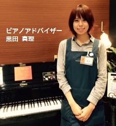 アリオ柏 ピアノアドバイザー 黒田