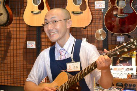 スタッフ写真アコースティックギター DTM成田