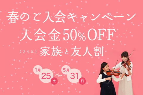 入会金50%OFF!! 春のご入会キャンペーン実施中!!