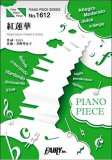 ピアノピース紅蓮華