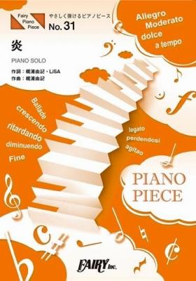 やさしく弾けるピアノピース 炎