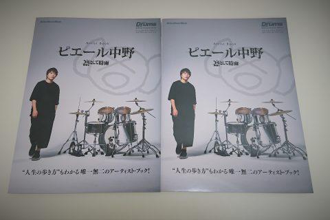 ピエール中野BOOK