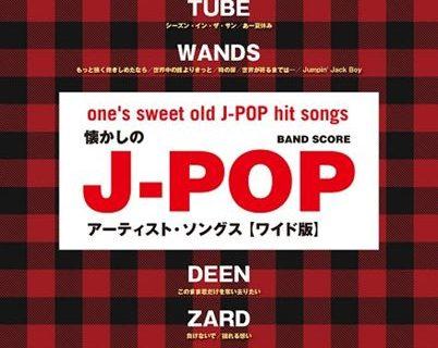 懐かしのJ-POP バンドスコア