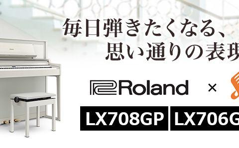 ローランド新製品電子ピアノ