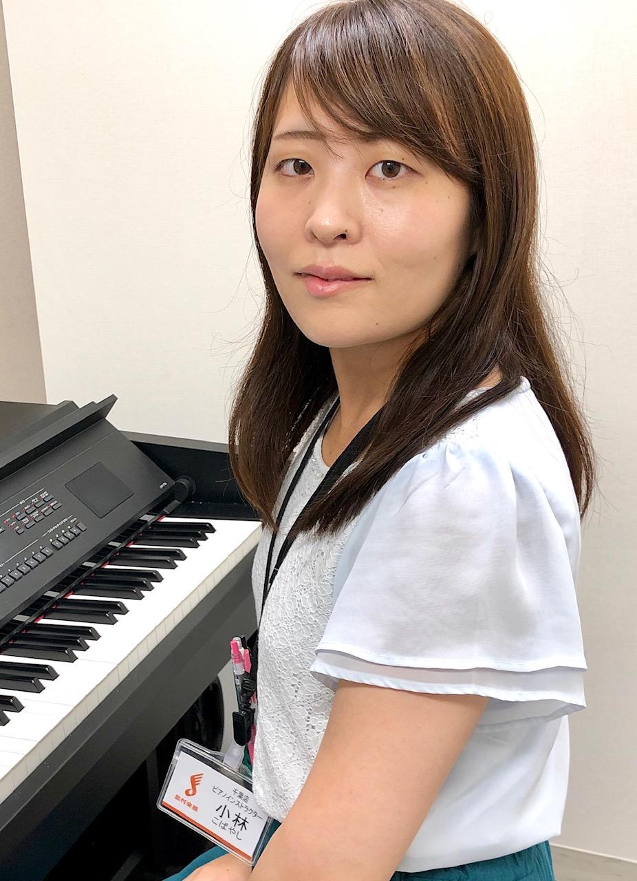 ピアノインストラクター小林みどり