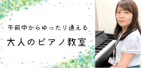 午前中から通えるピアノ教室