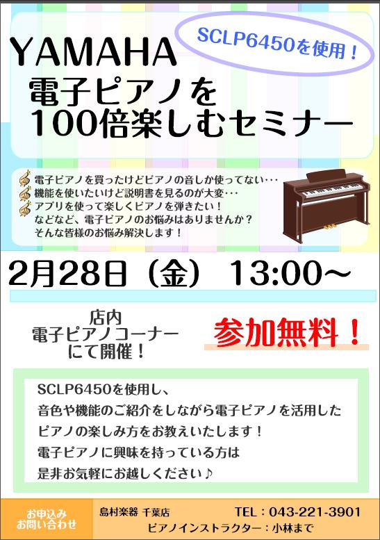 電子ピアノセミナー