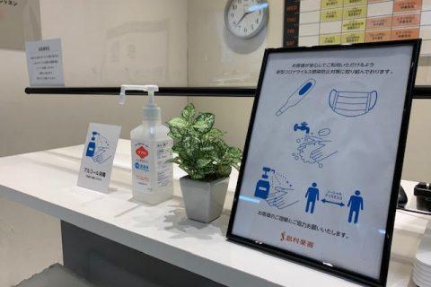感染症対策フルート教室入口