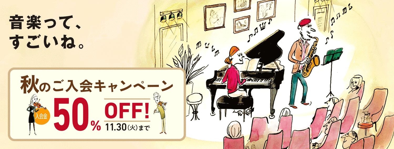 入会金半額キャンペーン|印西市ピアノ教室