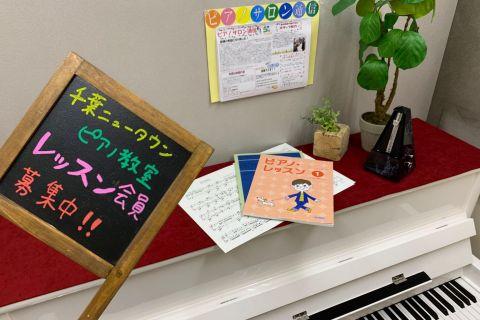 千葉ニュータウン島村楽器ピアノ教室