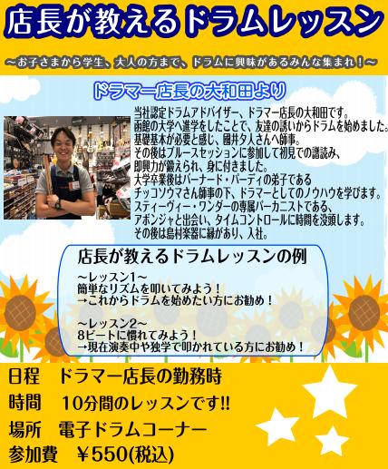 ドラム レッスン 電子ドラム 千葉ニュータウン 大和田 店長
