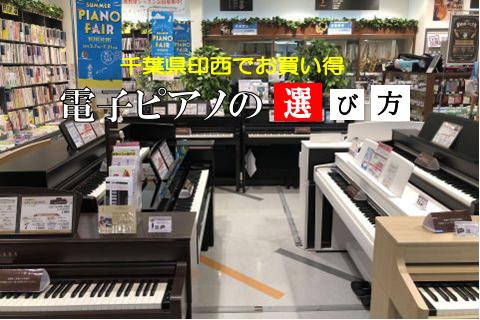 島村楽器 千葉ニュータウン店 電子ピアノ カワイ ヤマハ ローランド コルグ カシオ お買い得 セール