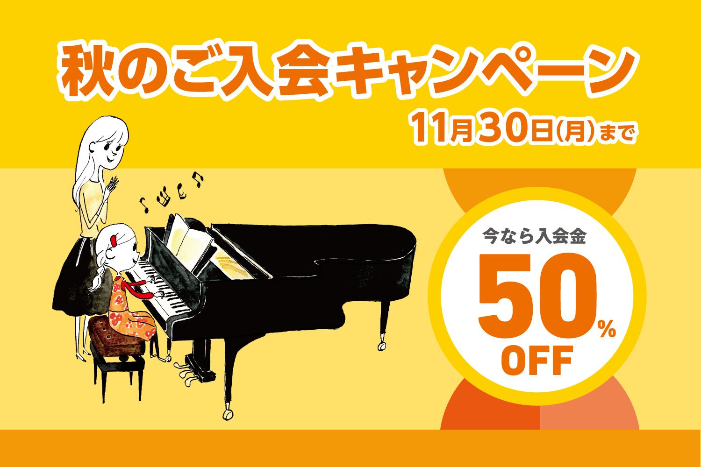 音楽教室秋のご入会キャンペーン