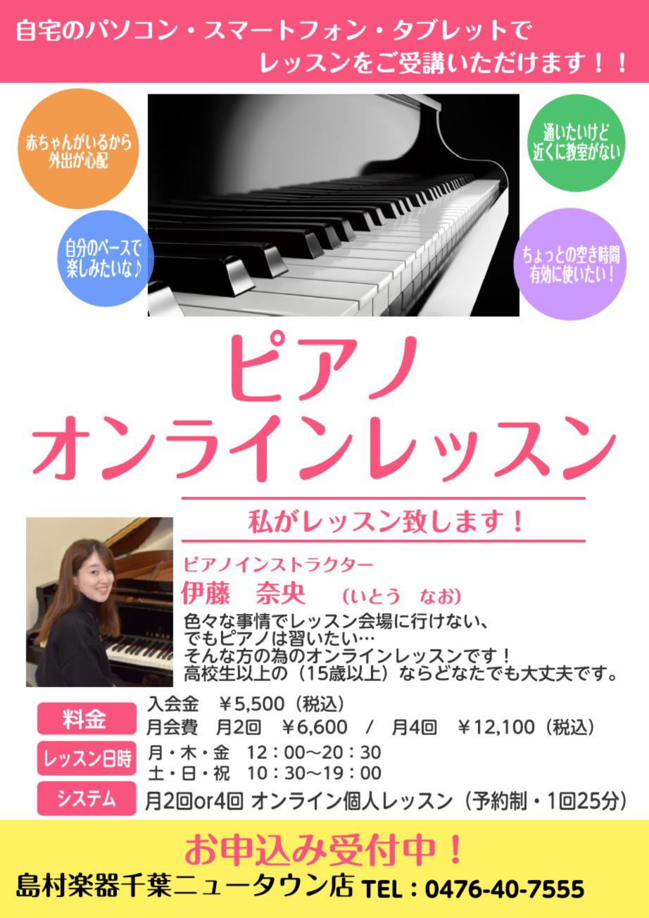 オンラインピアノレッスン