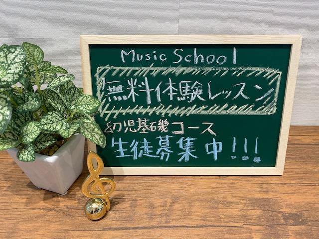 幼児基礎 音楽教室