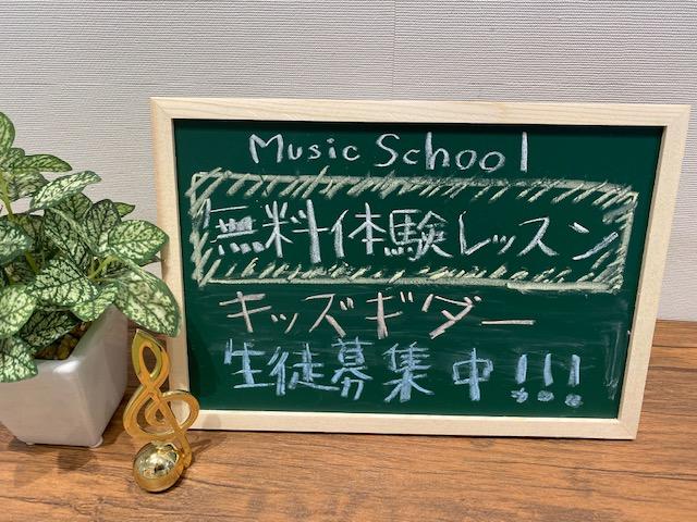 印西市 子供ギター教室