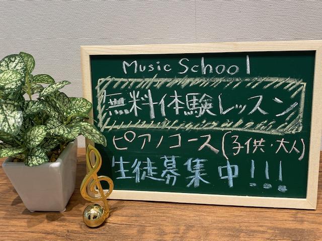ピアノ教室 印西市