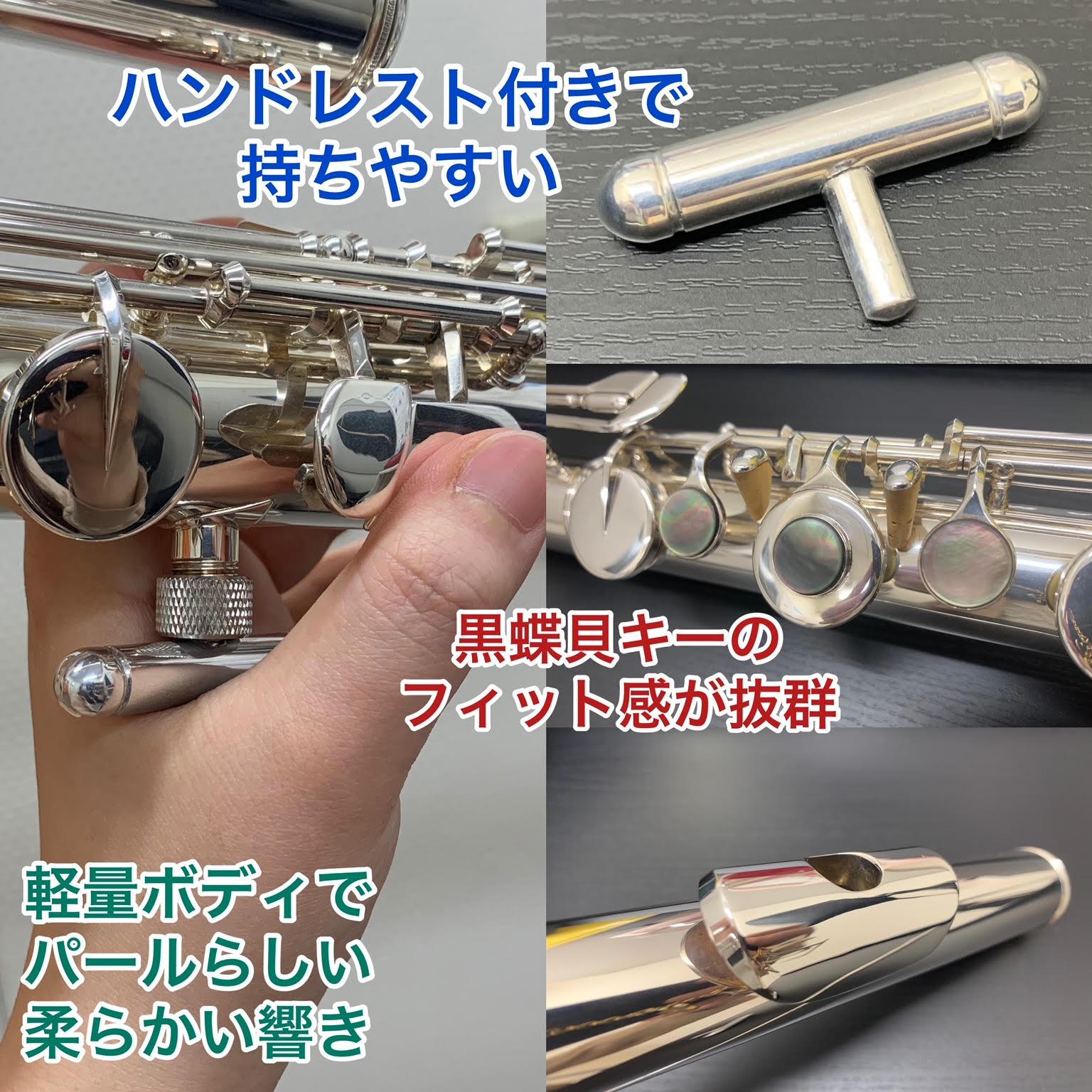 パールフルート|バスフルート|Pearl Flute