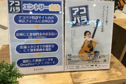 アコパラ あこぱら 2021 千葉ニュータウン 島村楽器