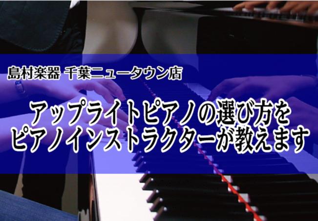 アップライトピアノの選び方