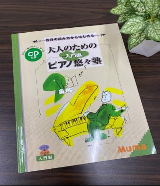 初心者におすすめピアノ教本