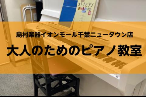 印西市 大人のピアノ教室