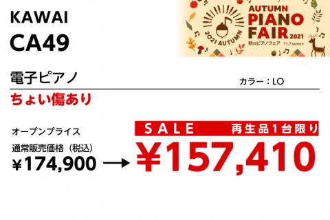 電子ピアノ CA49 カワイ KAWAI