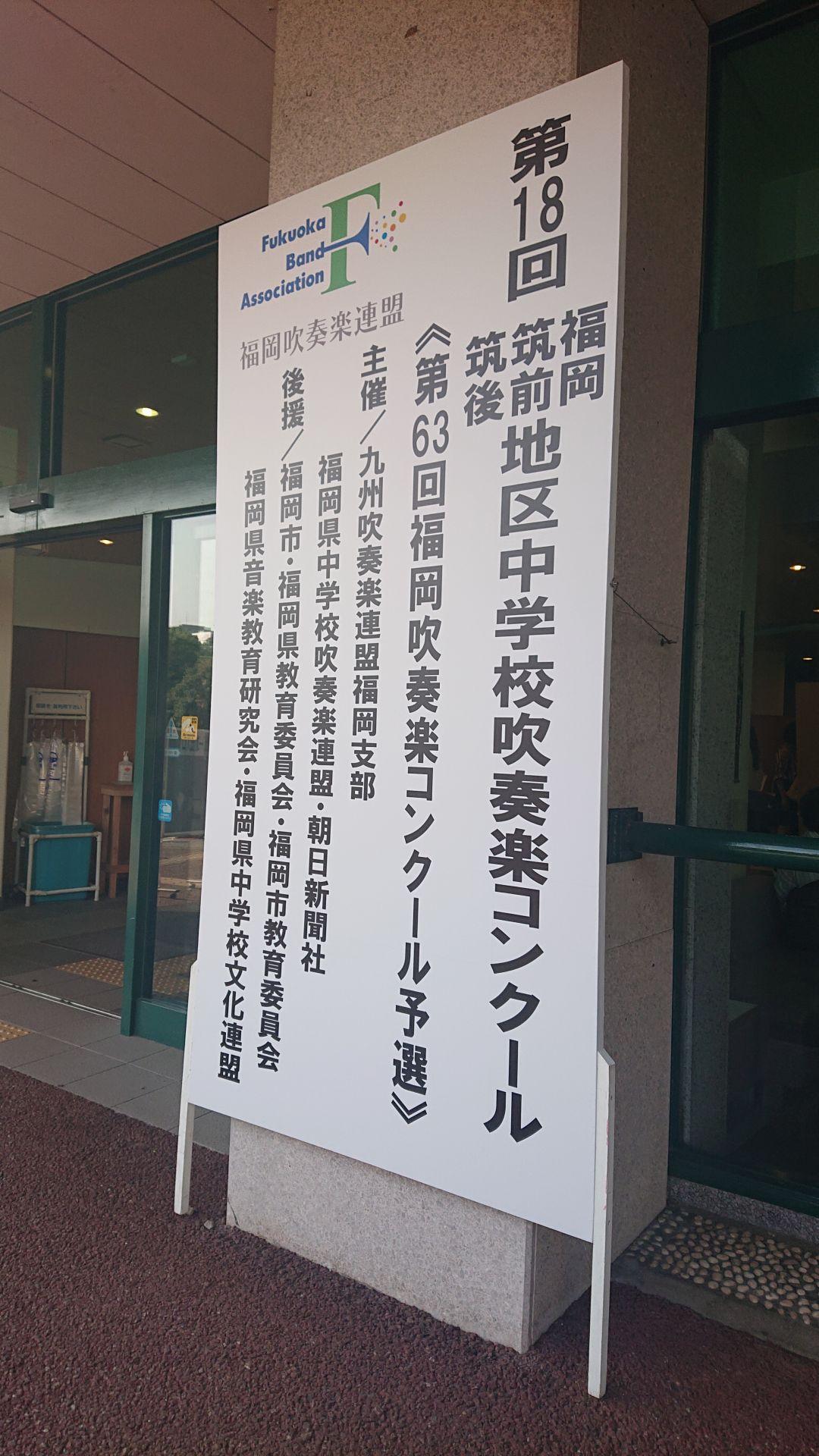 会 教育 委員 福岡 市