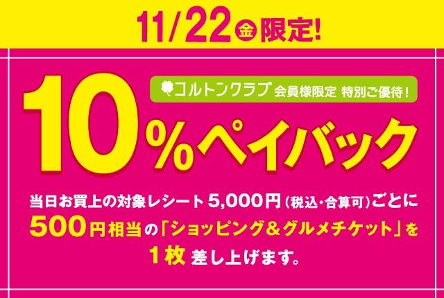 11月22日(金)限定! 最大10%ペイバックセール