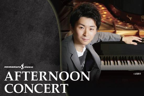 金子 淳 ピアノコンサート&特別プライベートレッスン