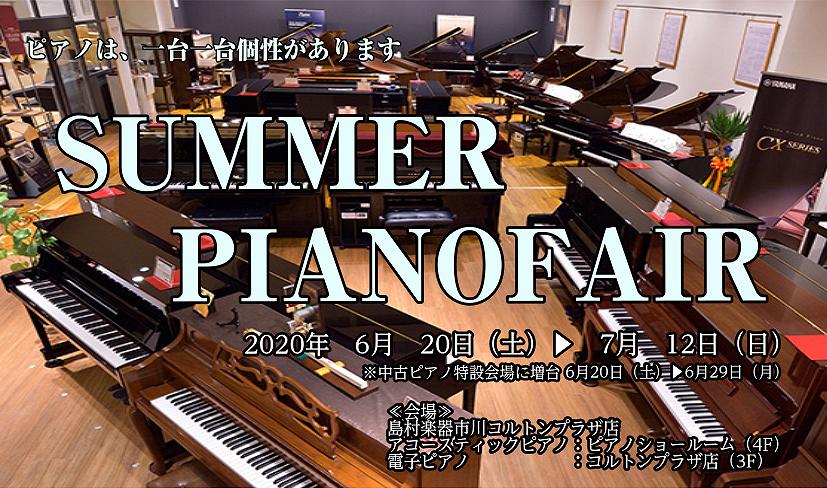 SUMMER PIANO FAIR 2020