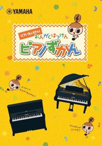 ピアノずかん