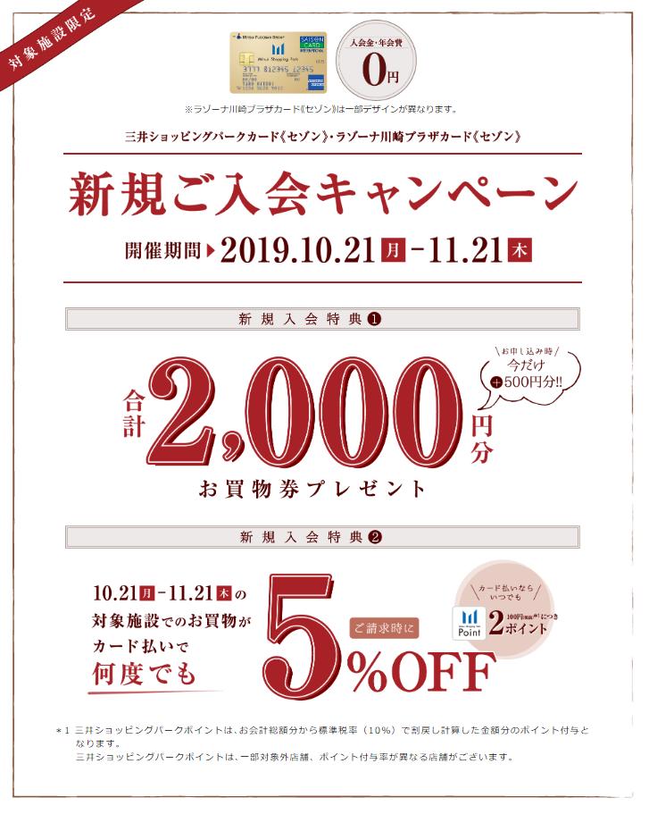 ショッピング パーク ポイント 三井