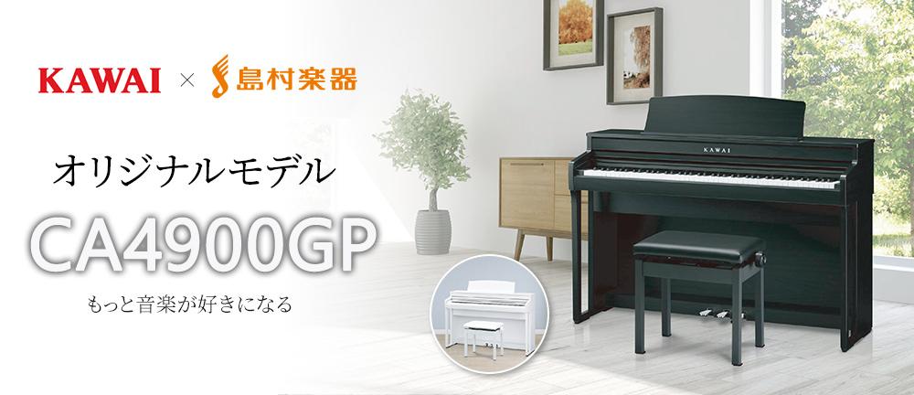 電子ピアノ KAWAI CA4900GP 川口 駅前 かわぐちキャスティ