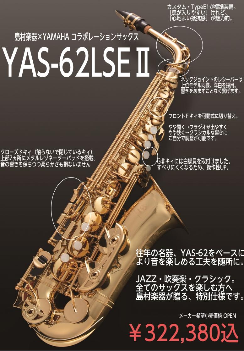 YAMAHA YAS-62LSEⅡ