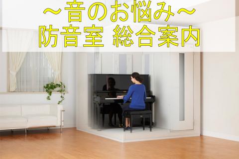 島村楽器ららぽーと富士見店 防音室 アビテックス ナサール AVITECS CEFINE