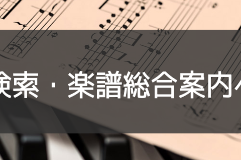 楽譜検索はこちらから 島村楽器ららぽーと富士見店
