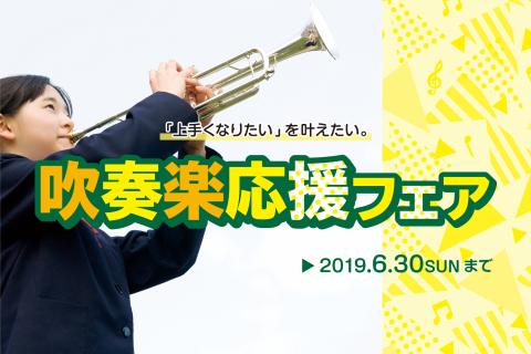 島村楽器ららぽーと富士見店 吹奏楽応援フェア