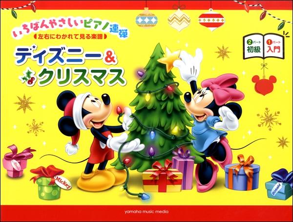 入門×初級 いちばんやさしいピアノ連弾-左右にわかれて見る楽譜-ディズニー&クリスマス