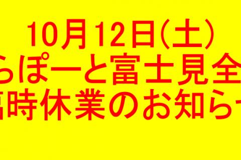 島村楽器ららぽーと富士見 臨時休館