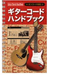 島村楽器 ららぽーと富士見店 楽譜 ギターコード ハンドブック/オンコード対応