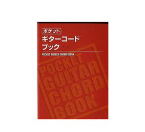 島村楽器 ららぽーと富士見店 楽譜 ポケット ギターコードブック