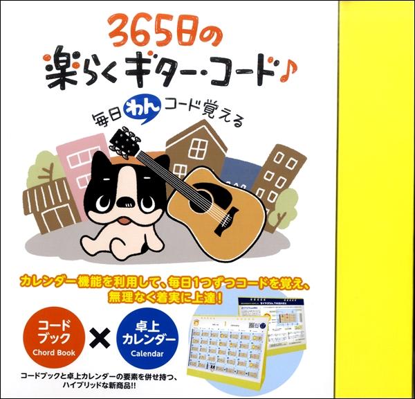"""毎日""""わん""""コード覚える!365日の楽らくギターコード♪卓上カレンダータイプ"""