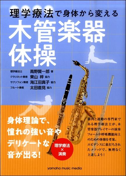 島村楽器 ららぽーと富士見店 楽譜 書籍 木管楽器体操