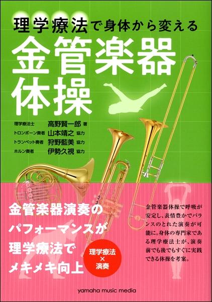 島村楽器 ららぽーと富士見店 楽譜 書籍 金管楽器体操