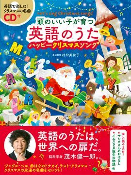 島村楽器 ららぽーと富士見店 楽譜 クリスマス 頭のいい子が育つ