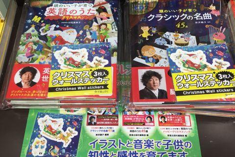 島村楽器 ららぽーと富士見店 楽譜 クリスマス