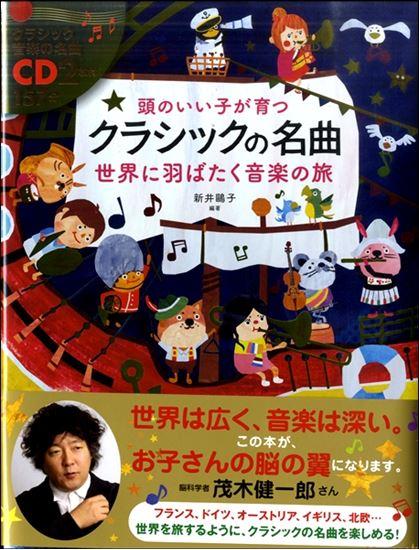 島村楽器 ららぽーと富士見店 楽譜 頭のいい子が育つ