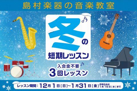 入会金不要の3回レッスン!冬の短期レッスンでミュージックライフを始めてみませんか